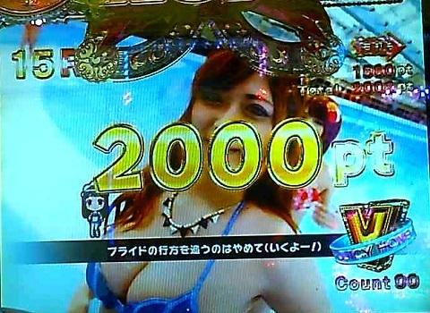 ジューシーハニー71.jpg